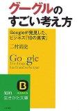 グーグルのすごい考え方―Googleが発見した、ビジネス「10の真実」