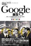 Google誕生