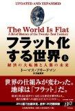 フラット化する世界(上)