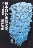 日本以外全部沈没―パニック短篇集
