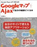 Googleマップ+Ajaxで自分の地図をつくる本<br>Google Maps API徹底活用