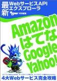 最新WebサービスAPIエクスプロ-ラ ~Amazon、はてな、Google、Yahoo! 4大Webサービス完全攻略