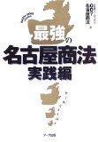 最強の名古屋商法 実践編